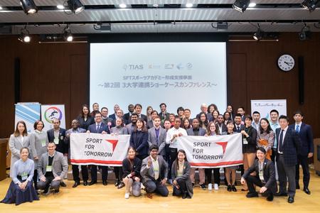SFTスポーツアカデミー形成支援事業 第2回3大学連携ショーケースカンファレンス開催