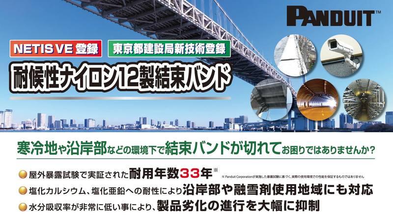 パンドウイットの『耐候性ナイロン12製結束バンド』、東京都 ...