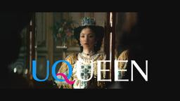 新CMシリーズ「UQUEEN」始動!満島ひかりさん・松田龍平さんを起用した女王と執事たちの物語「登場」篇 9/1OA