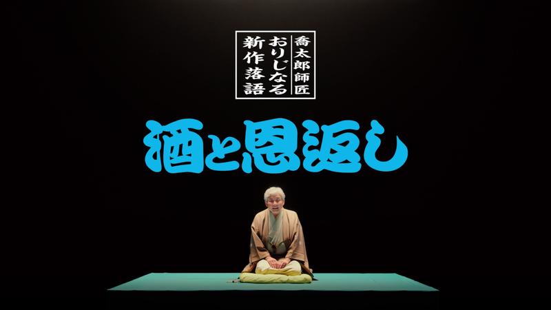 柳家喬太郎師匠が「健康保険の現状」をテーマに新作落語を初披露!9月20日(月・祝)「敬老の日」から公開開始