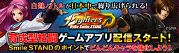 「THE KING OF FIGHTERS D~DyDo Smile STAND~」サービス開始!