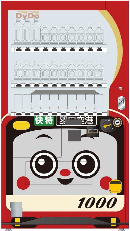 京急創立120周年記念! 京急電鉄...