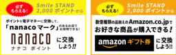 「DyDo Smile STANDアプリ」の新コンテンツを3月18日(月)から開始