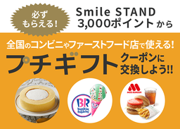 「DyDo Smile STANDアプリ」で、プチギフトクーポンを4月15日(月)から開始