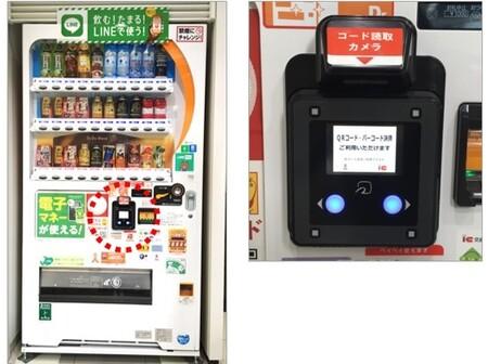 QRコード※を自動販売機にかざして飲料が購入できる新機能「QRオフィス決済」を導入