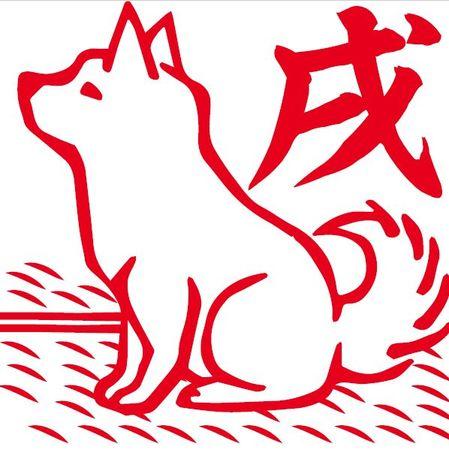 畳寺の限定ご朱印を授与 (今年の干支 犬の印)