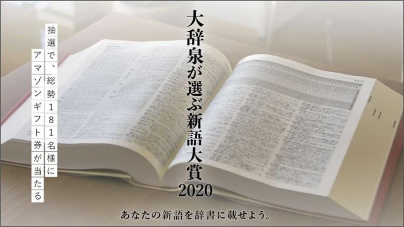 新語と新語義を大募集!国語辞典『大辞泉』が 「大辞泉が選ぶ新語大賞 ...