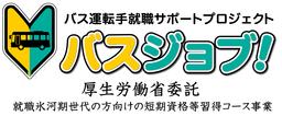 【厚生労働省委託】バス運転手就職サポートプロジェクト『バスジョブ!』