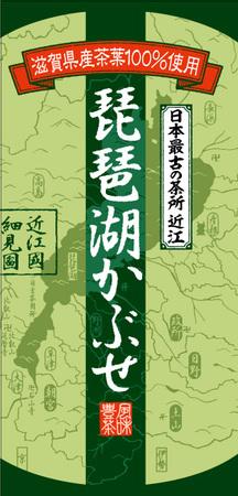 琵琶湖かぶせ茶パッケージ