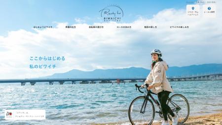 """ますます注目を集める琵琶湖一周サイクリング""""ビワイチ"""" ~守山市が新WEBサイトを公開"""