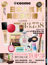 """@cosme Best Rated Cosmetics 2019 Ranking"" on Sale Now, Showing Best Cosmetics Selected from ..."