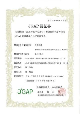 やまと豚の全肥育農場が「JGAP(ジェイギャップ)認証農場」に認証されました。