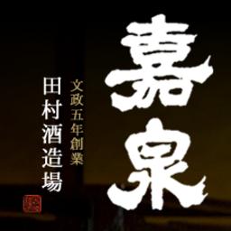 東京の蔵元 田村酒造場が和食をよりディープに楽しめる 純米吟醸 本まぐろ Honmaguro を販売開始 田村酒造場のプレスリリース 共同通信prワイヤー