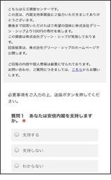 『寄付型ショートメール調査』 スマートフォン画面