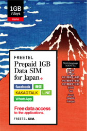 FREETEL to Offer