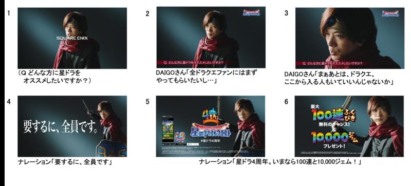 「4周年 DAIGOインタビュー オススメ」篇(15秒)