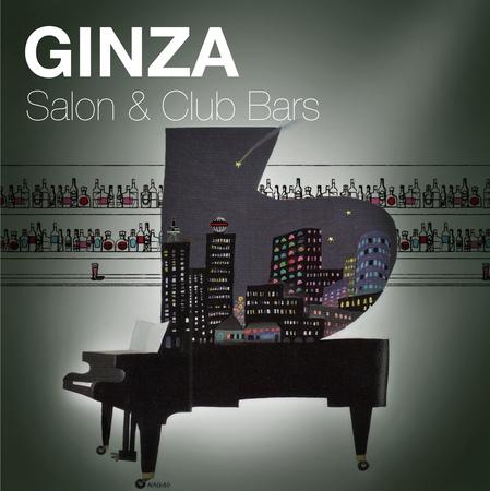 『GINZA Salon&Club Bars』ジャケット写真