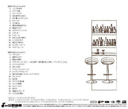 『GINZA Salon&Club Bars』曲名