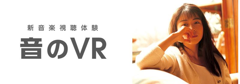 山野楽器 銀座本店にてKDDIの新音楽視聴体験「音のVR」 ZARDのバーチャルライブを提供