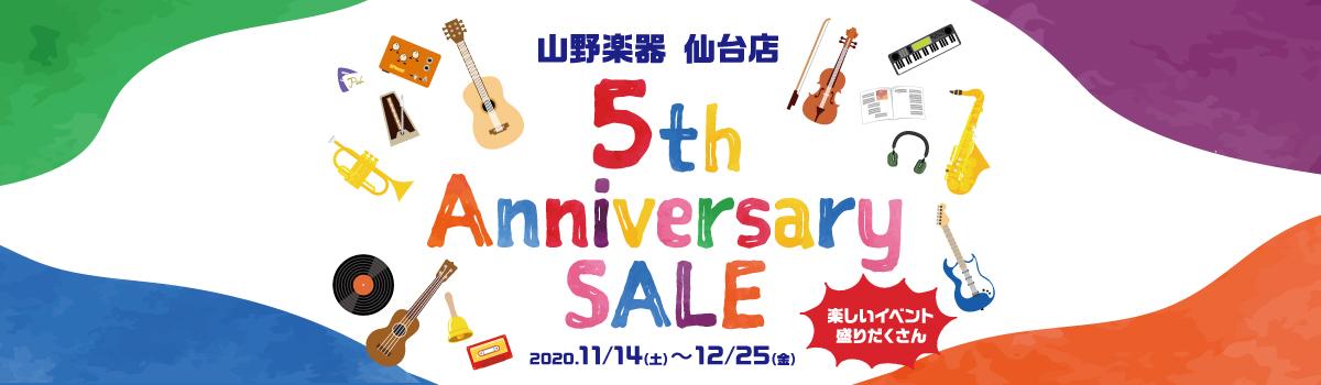 山野楽器 仙台店が5周年を記念してアニバーサリーセールを開催!