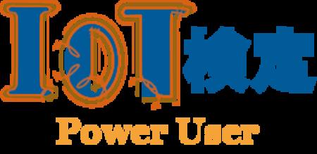 IoT_PowerUserLogo