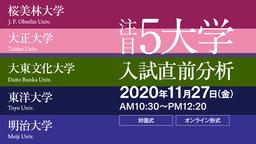 【注目5大学】2021年度一般選抜、入試本番直前分析!!