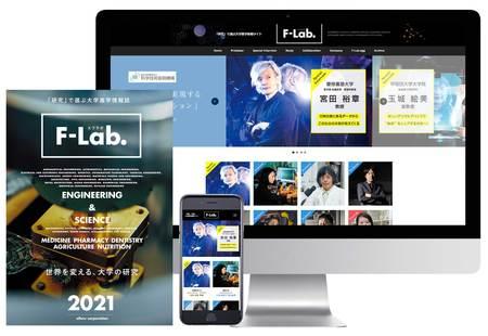 「大学の研究」にフォーカスした理系進学情報誌&Webサイト『F-Lab.(エフラボ)』2021年版 リリース!