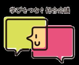 高大接続ロゴ (1) (3)