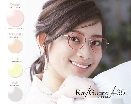 メガネレンズメーカーのHOYAが、紫外線とブルーライトから眼を守る「レイガード435」をリニューアル!