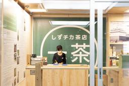 JR静岡駅の地下広場で、様々な種類のお茶が楽しめる「しずチカ茶店 一茶 Seasonal」期間限定オープン