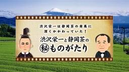 渋沢栄一は、静岡茶の発展に深くかかわっていた!動画「渋沢栄一と静岡茶の㊙ものがたり」公開