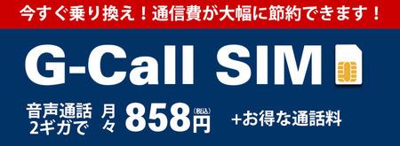G-Call SIM加入キャンペーン 9月までの開通で申込者全員契約事務手数料3,300円(税込)が無料