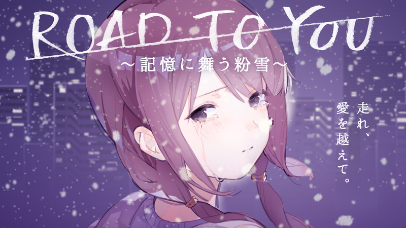 「ROAD TO YOU ~記憶に舞う粉雪~」キービジュアル