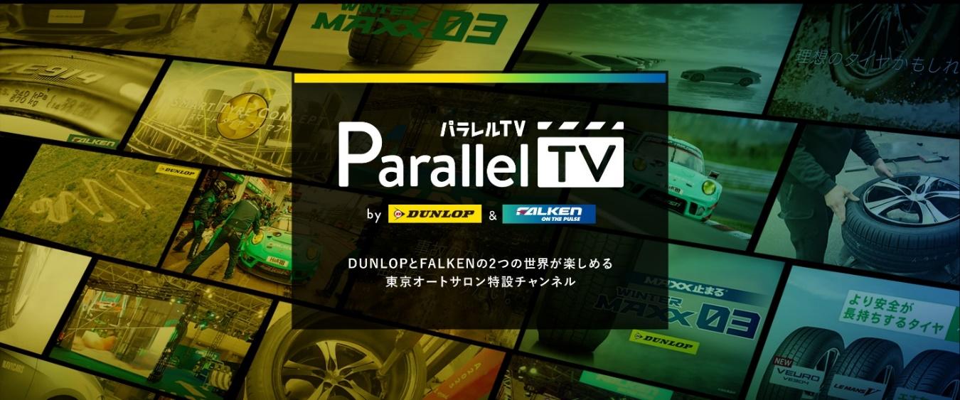 カスタムカーイベント「TOKYO AUTO SALON 2021」に DUNLOP・FALKENがバーチャルブースと特設サイトをオープン