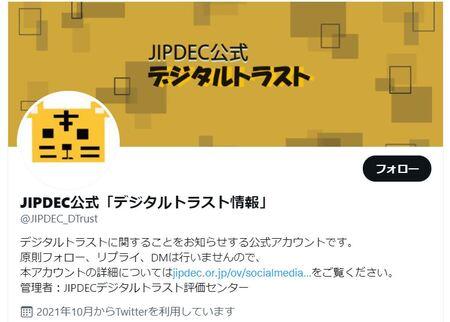 JIPDEC、 今話題の デジタルトラスト情報に特化した公式Twitterアカウント開設!