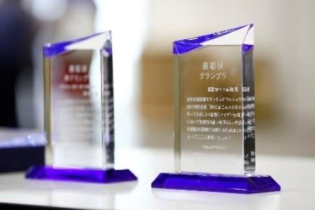 「現場のひらめきをカタチに!第11回みんなのアイデアde賞」 受賞作品が決定
