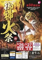 御神火祭2018 ポスター