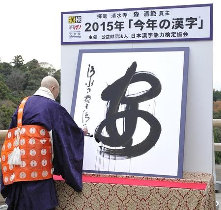 今年の漢字(R)」募集中、発表は1...