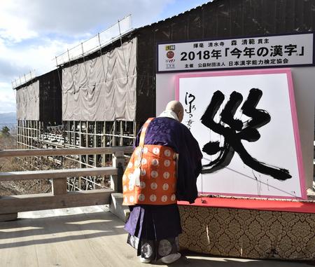 2019年「今年の漢字®」 応募受付開始
