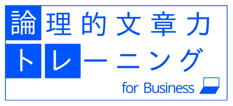 「論トレ」ロゴ