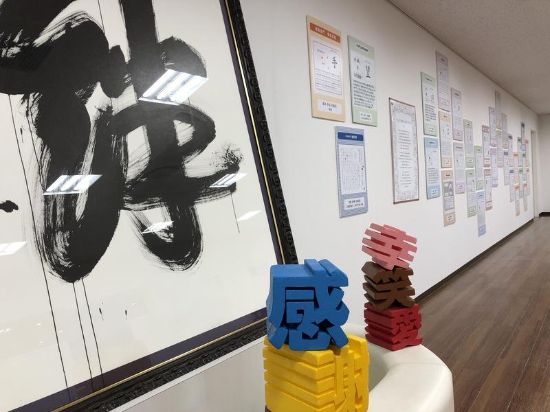 禍 今年の漢字