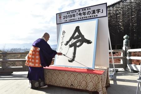 2020年「今年の漢字®」 応募受付開始