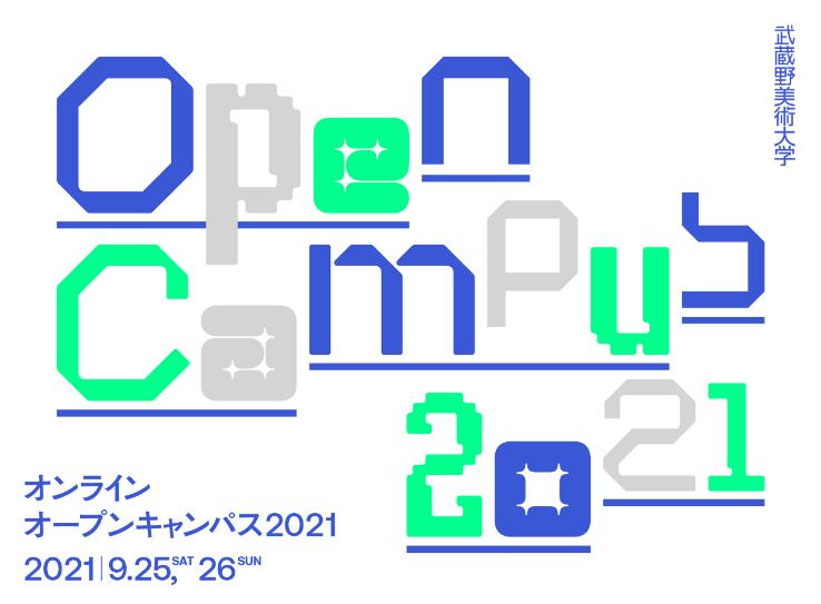 【武蔵野美術大学】オンライン オープンキャンパス2021を開催!