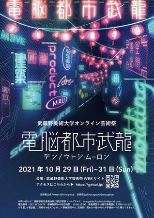 【武蔵野美術大学】大学史上初のオンライン芸術祭