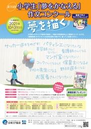 第15回作文コンクール・チラシ(表)