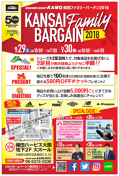 SOCCER SHOP KAMO KANSAI FAMILY BARGAIN 2018、開催!
