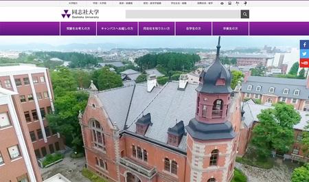 同志社大学 公式Webサイトをリニューアル 全ページレスポンシブデザインを採用