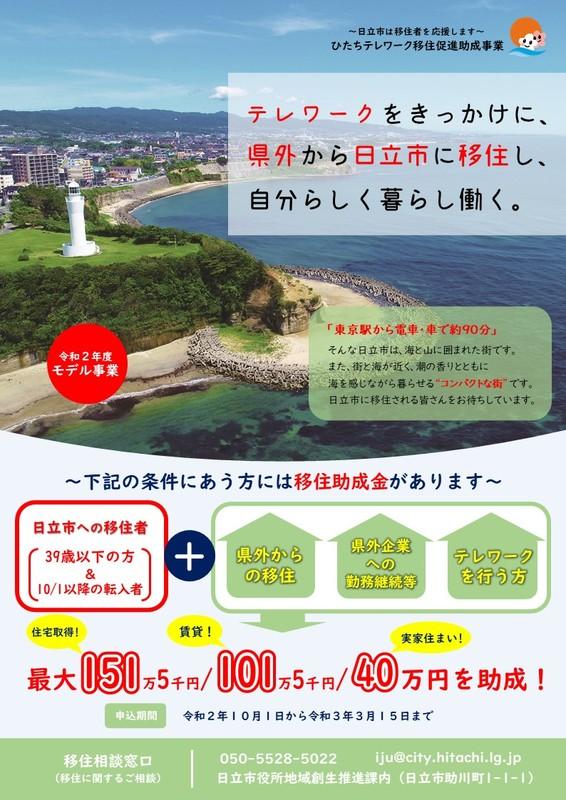 【茨城県内初】最大151万5千円を助成!県外勤務者のテレワーク移住助成が開始します!