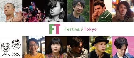 舞台芸術祭「フェスティバル/トーキョー18」参加アーティスト発表! 5ヶ国12の多彩なアーティストが結集