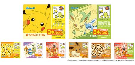 キッコーマン豆乳200mlの3本パックシリーズ ポケモンデザイン 期間限定で新発売!